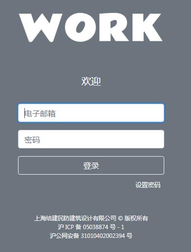 WORK入口页面.png